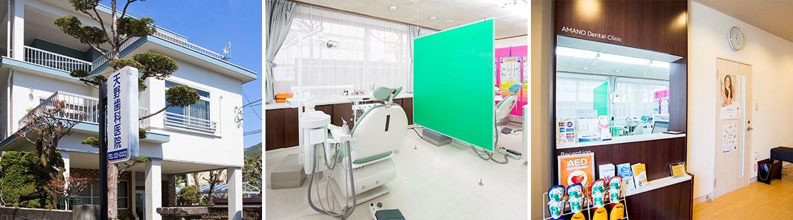 天野歯科医院の外観・診療室・受付