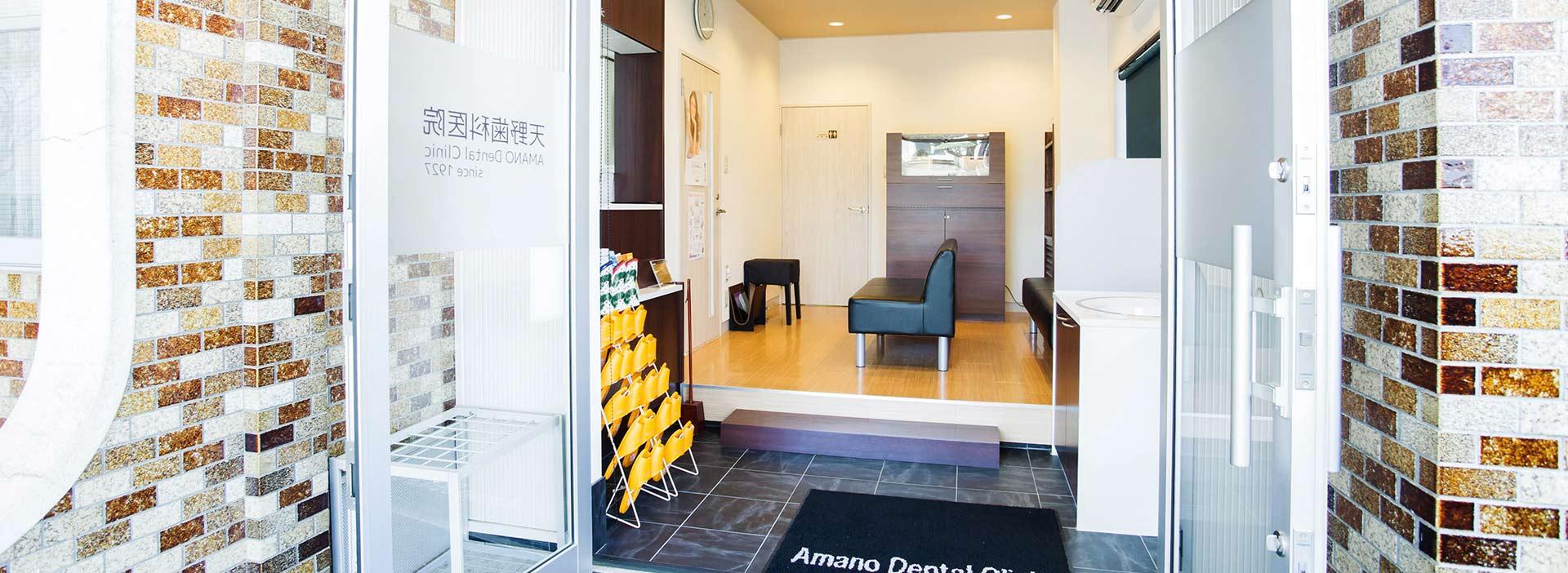 天野歯科医院(富士吉田市)の入り口・外観。ラックスして医院内に入っていただけるよう、落ち着いた、親しみのある雰囲気となっています。